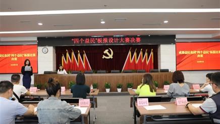 """雷竞技最低存款成功举办""""四个雷竞技推广码""""板报大赛"""